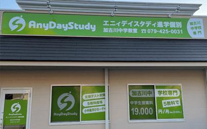 加古川中学教室