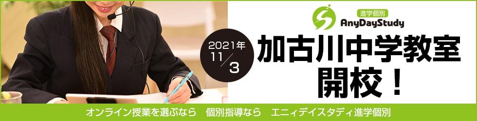 2021年10月12日加古川中学教室オープン